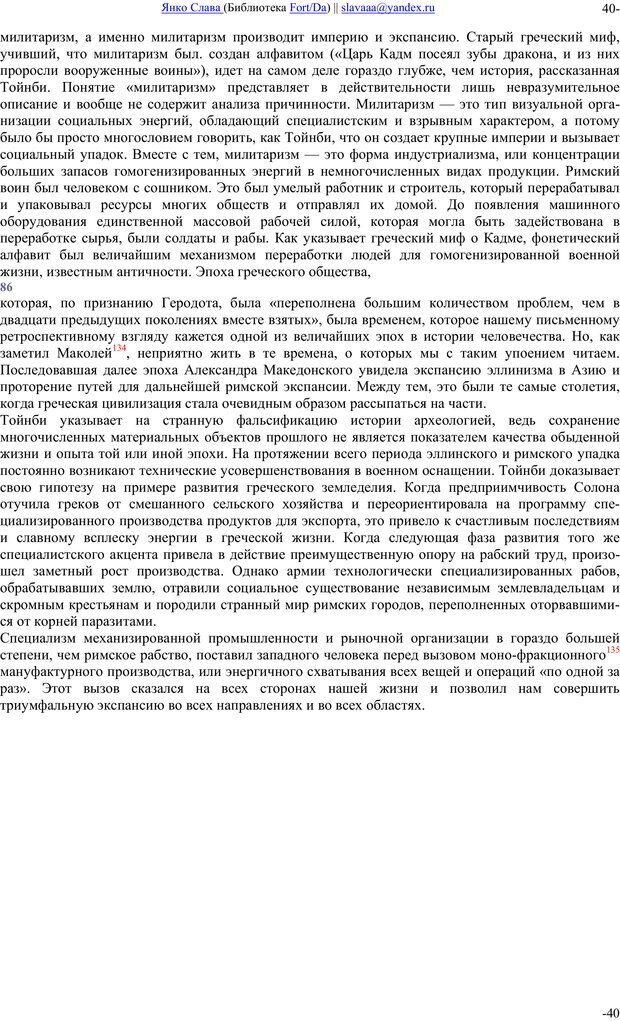 PDF. Понимание Медиа: Внешние расширения человека. Маклюэн М. Г. Страница 39. Читать онлайн