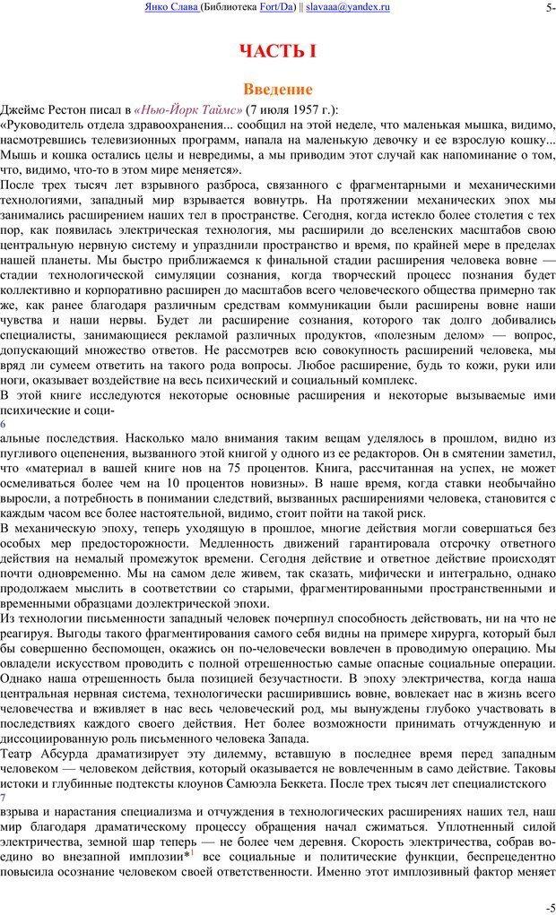 PDF. Понимание Медиа: Внешние расширения человека. Маклюэн М. Г. Страница 4. Читать онлайн
