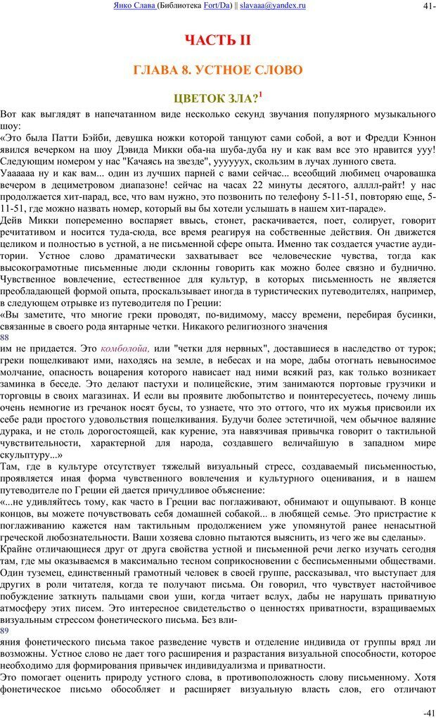 PDF. Понимание Медиа: Внешние расширения человека. Маклюэн М. Г. Страница 40. Читать онлайн