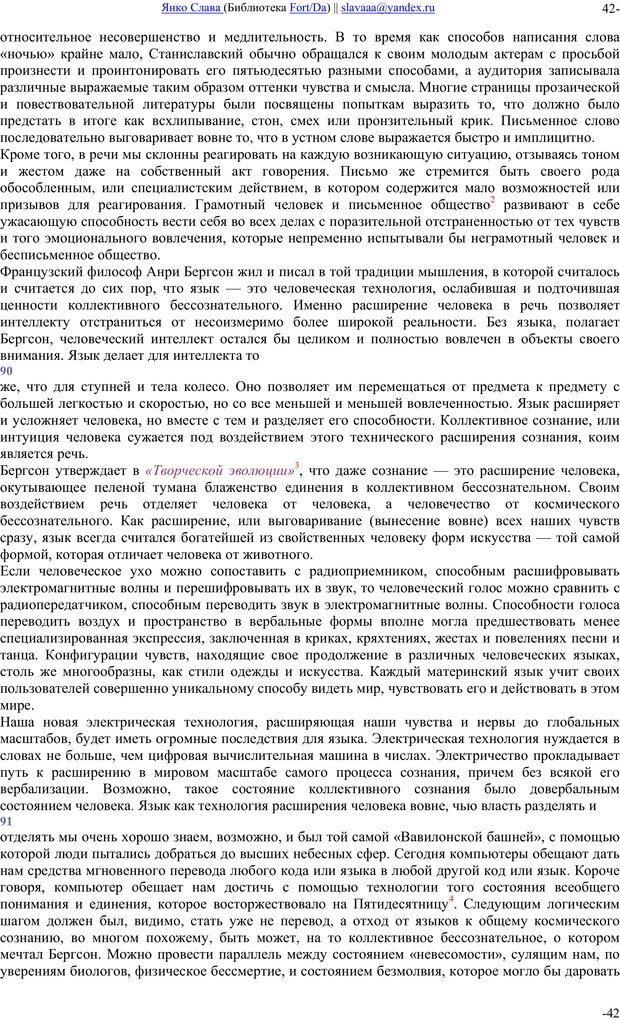 PDF. Понимание Медиа: Внешние расширения человека. Маклюэн М. Г. Страница 41. Читать онлайн