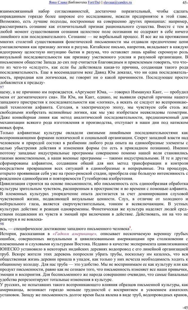 PDF. Понимание Медиа: Внешние расширения человека. Маклюэн М. Г. Страница 44. Читать онлайн