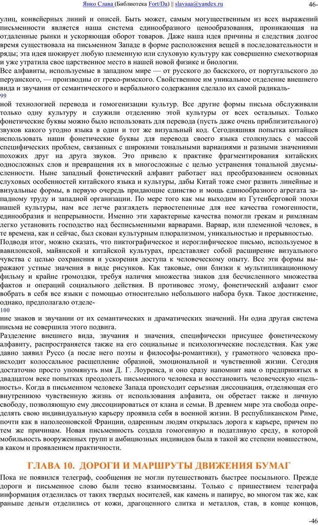 PDF. Понимание Медиа: Внешние расширения человека. Маклюэн М. Г. Страница 45. Читать онлайн