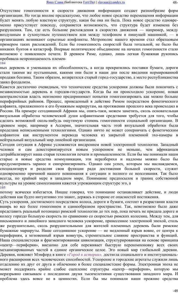 PDF. Понимание Медиа: Внешние расширения человека. Маклюэн М. Г. Страница 47. Читать онлайн