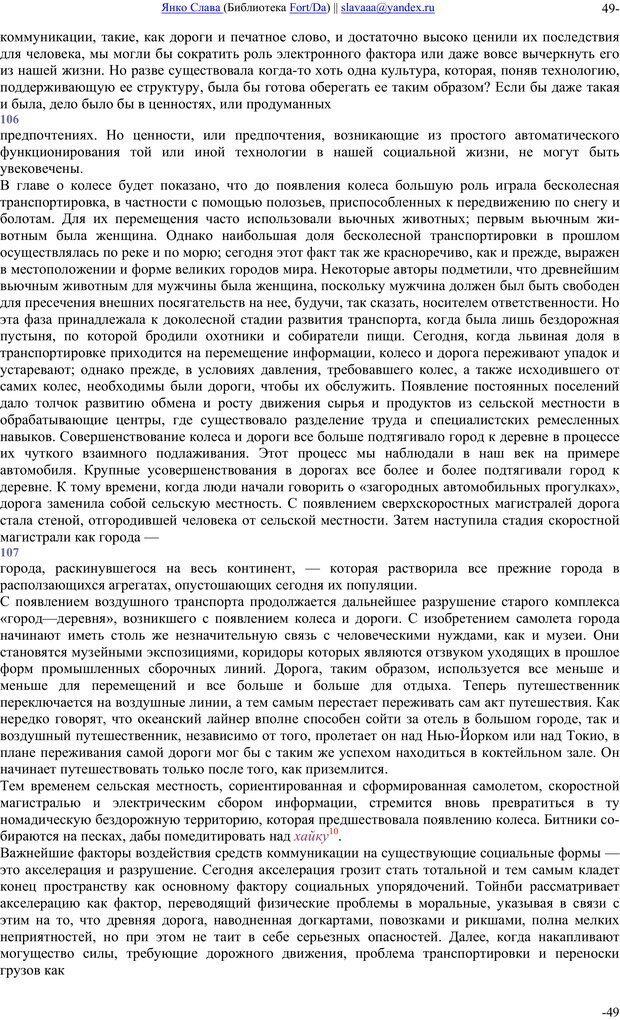PDF. Понимание Медиа: Внешние расширения человека. Маклюэн М. Г. Страница 48. Читать онлайн