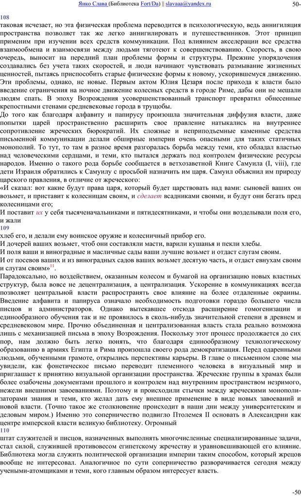 PDF. Понимание Медиа: Внешние расширения человека. Маклюэн М. Г. Страница 49. Читать онлайн