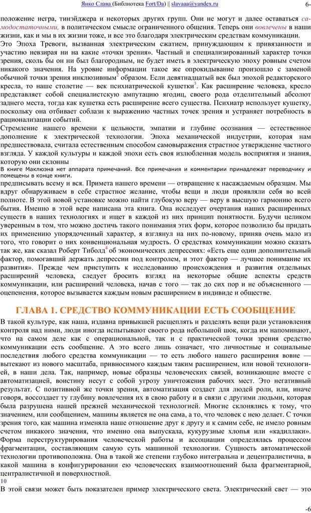 PDF. Понимание Медиа: Внешние расширения человека. Маклюэн М. Г. Страница 5. Читать онлайн