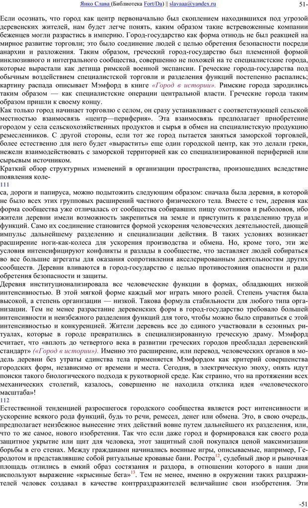 PDF. Понимание Медиа: Внешние расширения человека. Маклюэн М. Г. Страница 50. Читать онлайн