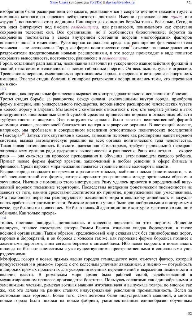 PDF. Понимание Медиа: Внешние расширения человека. Маклюэн М. Г. Страница 51. Читать онлайн