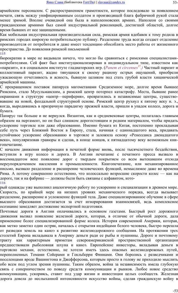 PDF. Понимание Медиа: Внешние расширения человека. Маклюэн М. Г. Страница 52. Читать онлайн