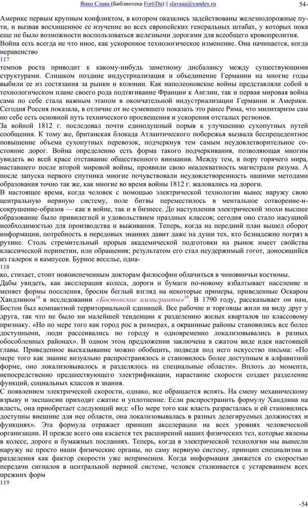 PDF. Понимание Медиа: Внешние расширения человека. Маклюэн М. Г. Страница 53. Читать онлайн