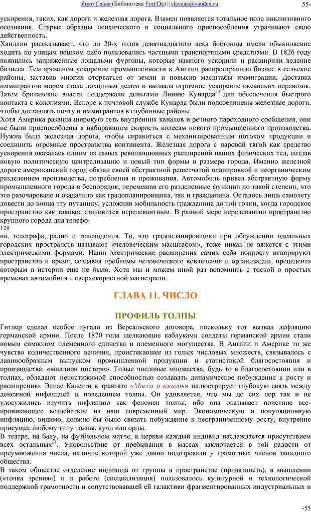 PDF. Понимание Медиа: Внешние расширения человека. Маклюэн М. Г. Страница 54. Читать онлайн