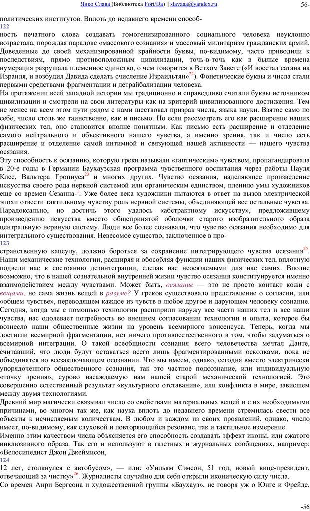 PDF. Понимание Медиа: Внешние расширения человека. Маклюэн М. Г. Страница 55. Читать онлайн