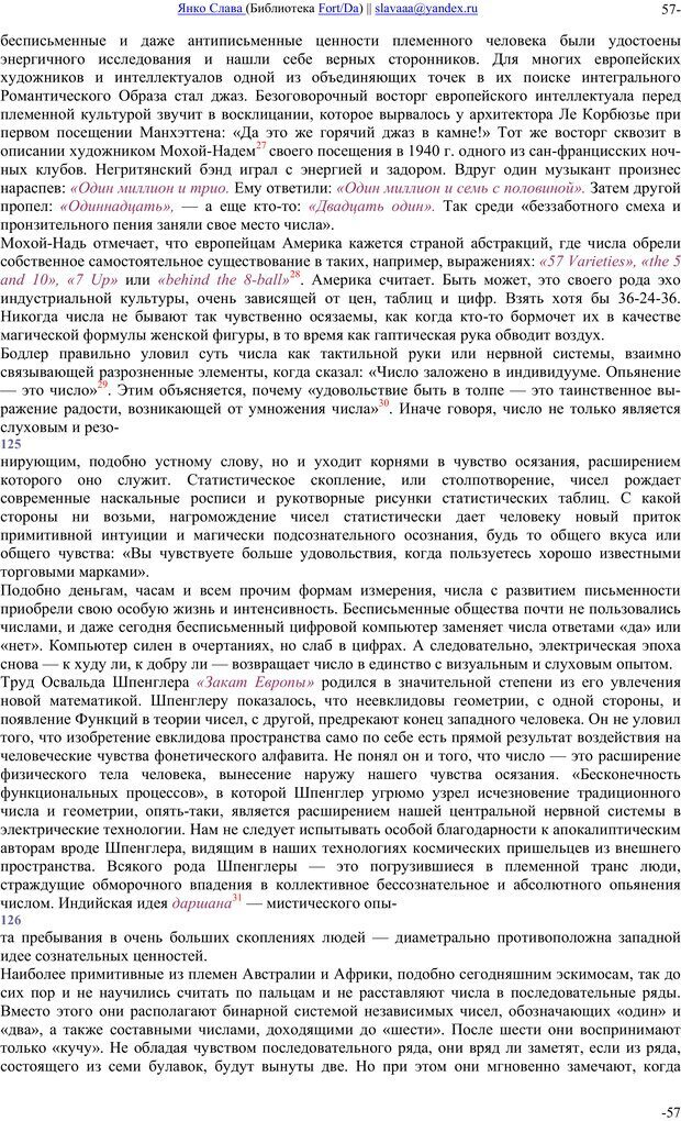 PDF. Понимание Медиа: Внешние расширения человека. Маклюэн М. Г. Страница 56. Читать онлайн
