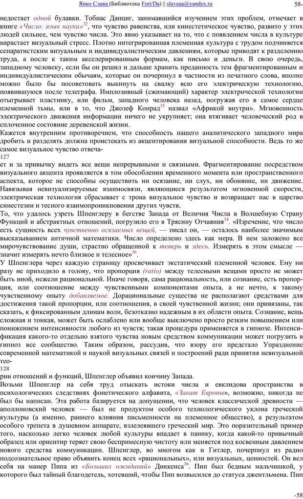 PDF. Понимание Медиа: Внешние расширения человека. Маклюэн М. Г. Страница 57. Читать онлайн