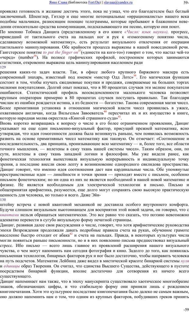 PDF. Понимание Медиа: Внешние расширения человека. Маклюэн М. Г. Страница 58. Читать онлайн