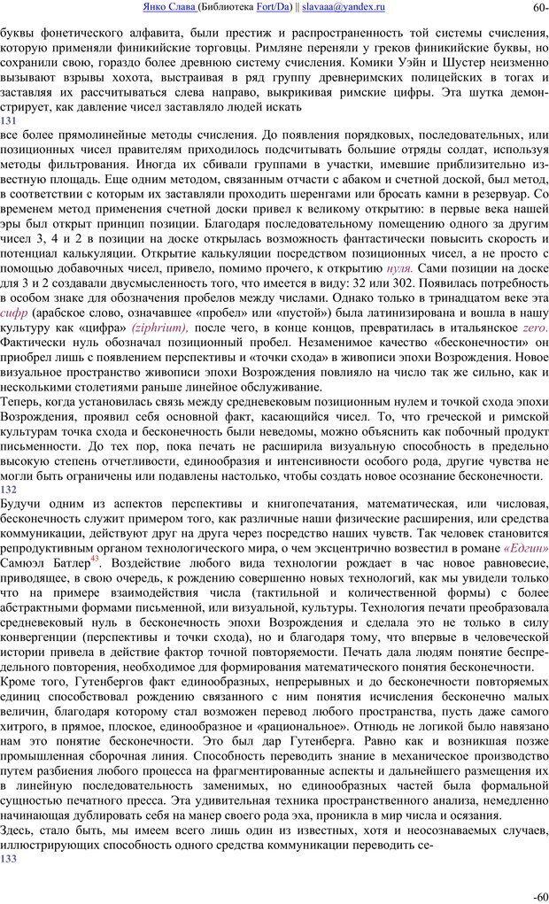 PDF. Понимание Медиа: Внешние расширения человека. Маклюэн М. Г. Страница 59. Читать онлайн