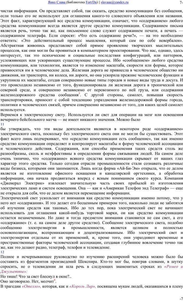 PDF. Понимание Медиа: Внешние расширения человека. Маклюэн М. Г. Страница 6. Читать онлайн