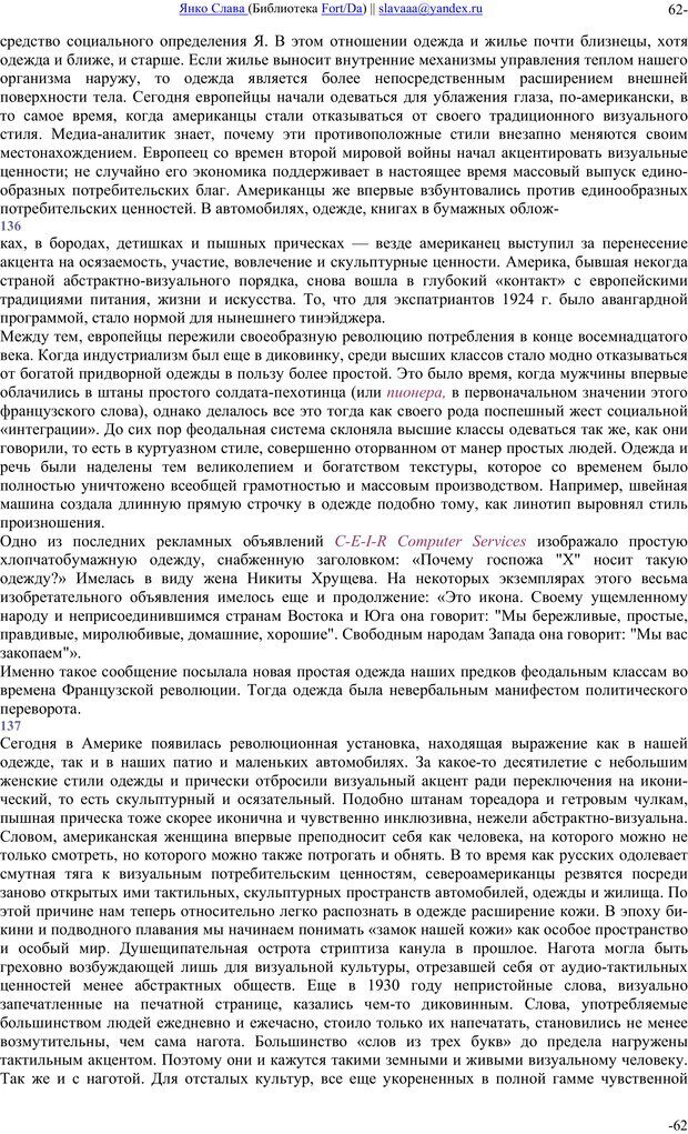PDF. Понимание Медиа: Внешние расширения человека. Маклюэн М. Г. Страница 61. Читать онлайн