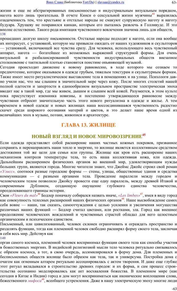 PDF. Понимание Медиа: Внешние расширения человека. Маклюэн М. Г. Страница 62. Читать онлайн