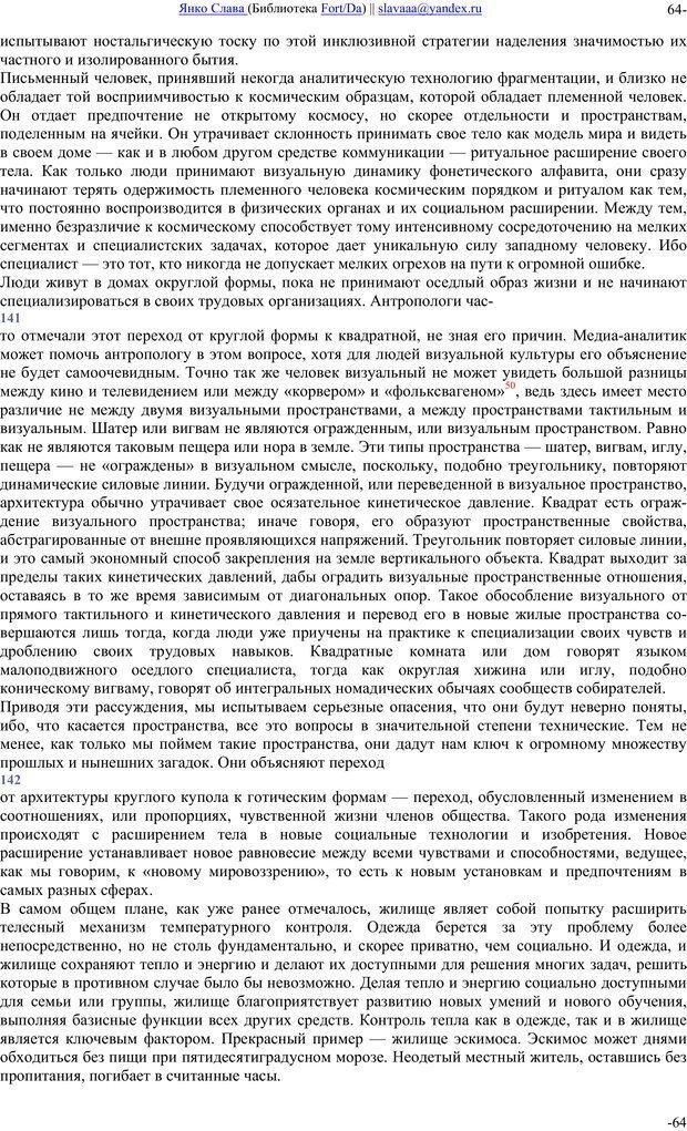 PDF. Понимание Медиа: Внешние расширения человека. Маклюэн М. Г. Страница 63. Читать онлайн
