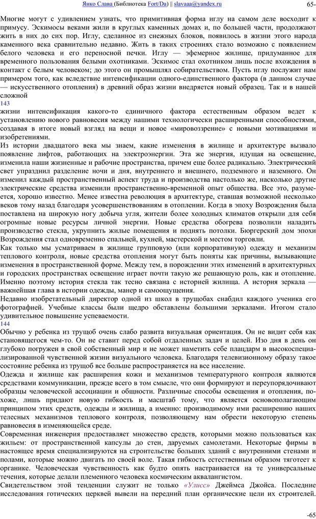 PDF. Понимание Медиа: Внешние расширения человека. Маклюэн М. Г. Страница 64. Читать онлайн
