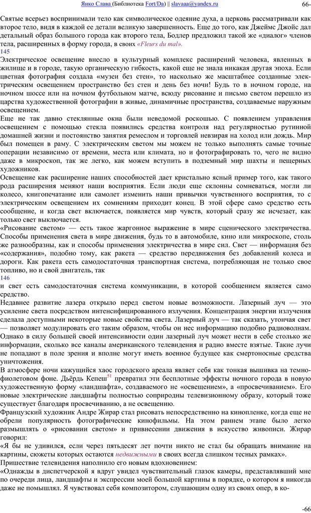PDF. Понимание Медиа: Внешние расширения человека. Маклюэн М. Г. Страница 65. Читать онлайн