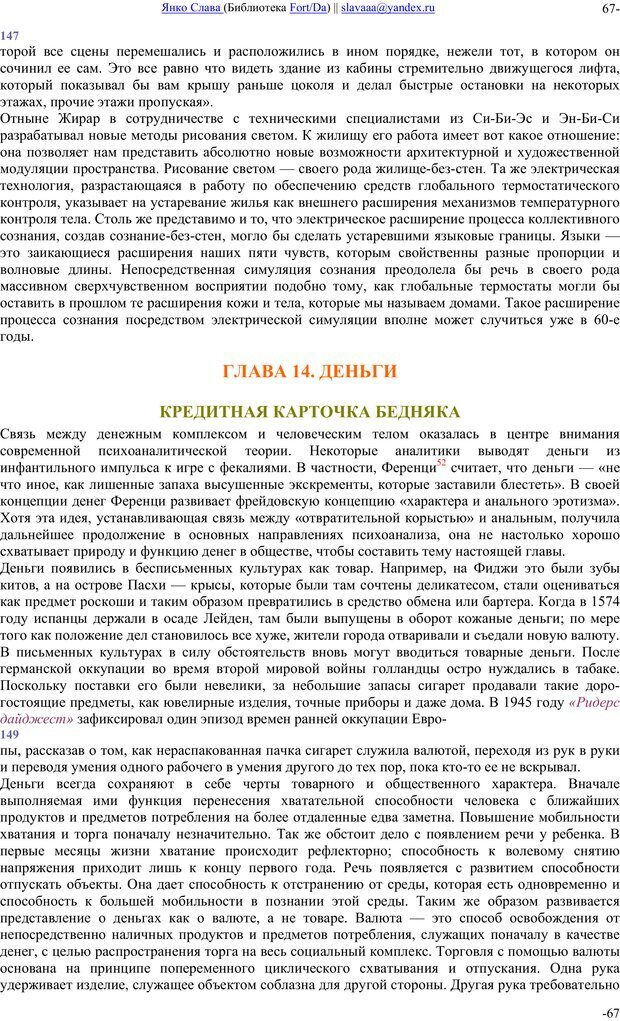 PDF. Понимание Медиа: Внешние расширения человека. Маклюэн М. Г. Страница 66. Читать онлайн
