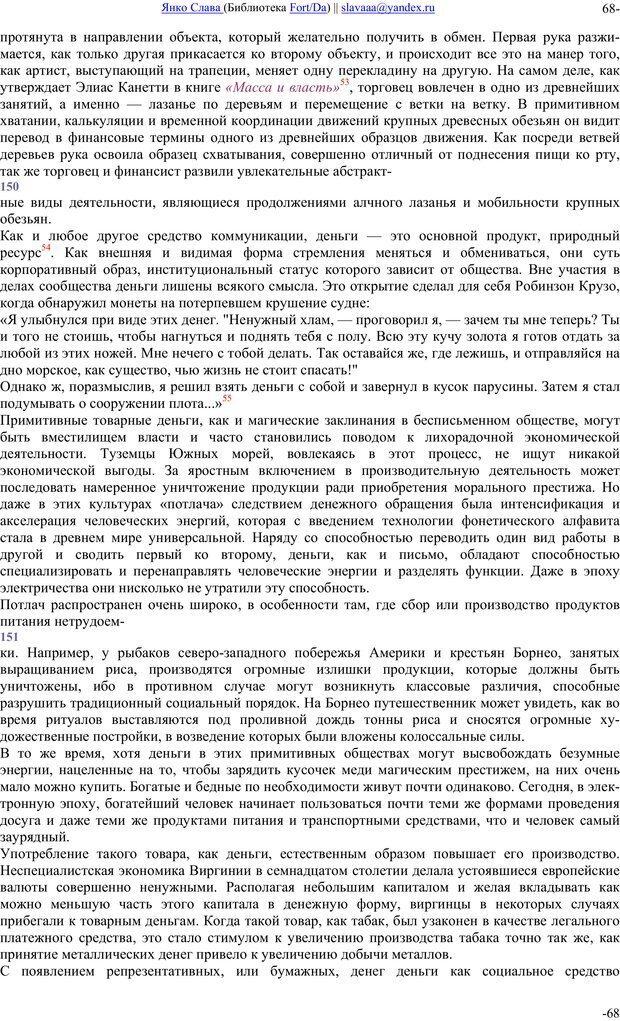 PDF. Понимание Медиа: Внешние расширения человека. Маклюэн М. Г. Страница 67. Читать онлайн