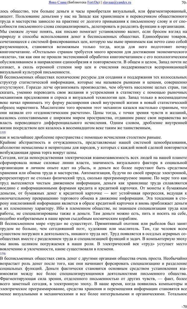 PDF. Понимание Медиа: Внешние расширения человека. Маклюэн М. Г. Страница 69. Читать онлайн