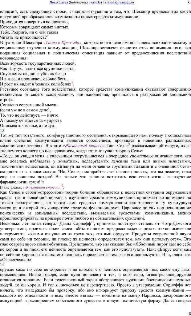 PDF. Понимание Медиа: Внешние расширения человека. Маклюэн М. Г. Страница 7. Читать онлайн