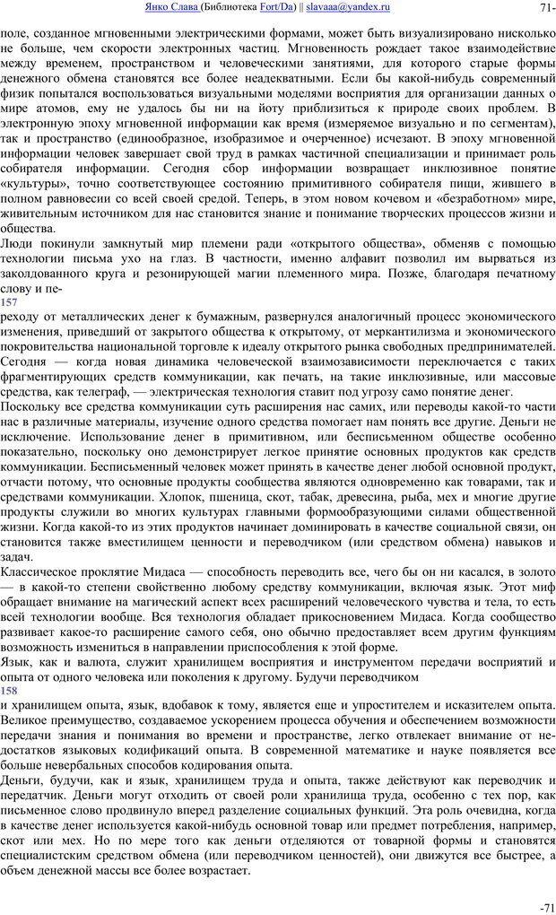 PDF. Понимание Медиа: Внешние расширения человека. Маклюэн М. Г. Страница 70. Читать онлайн