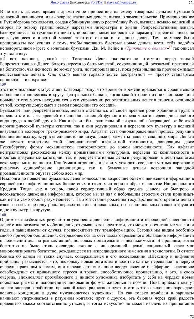 PDF. Понимание Медиа: Внешние расширения человека. Маклюэн М. Г. Страница 71. Читать онлайн