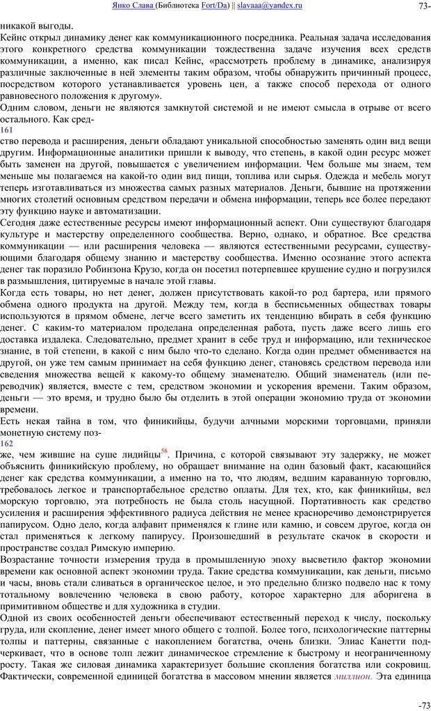 PDF. Понимание Медиа: Внешние расширения человека. Маклюэн М. Г. Страница 72. Читать онлайн