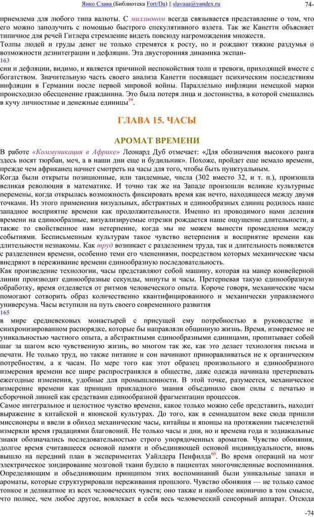 PDF. Понимание Медиа: Внешние расширения человека. Маклюэн М. Г. Страница 73. Читать онлайн