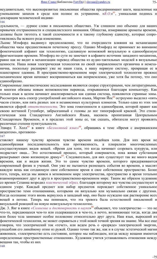PDF. Понимание Медиа: Внешние расширения человека. Маклюэн М. Г. Страница 74. Читать онлайн