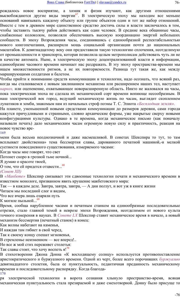 PDF. Понимание Медиа: Внешние расширения человека. Маклюэн М. Г. Страница 75. Читать онлайн