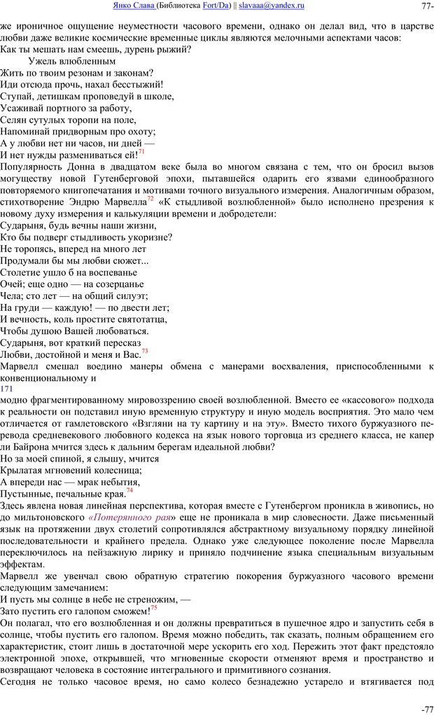 PDF. Понимание Медиа: Внешние расширения человека. Маклюэн М. Г. Страница 76. Читать онлайн