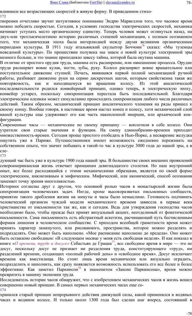 PDF. Понимание Медиа: Внешние расширения человека. Маклюэн М. Г. Страница 77. Читать онлайн