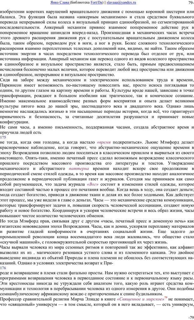 PDF. Понимание Медиа: Внешние расширения человека. Маклюэн М. Г. Страница 78. Читать онлайн