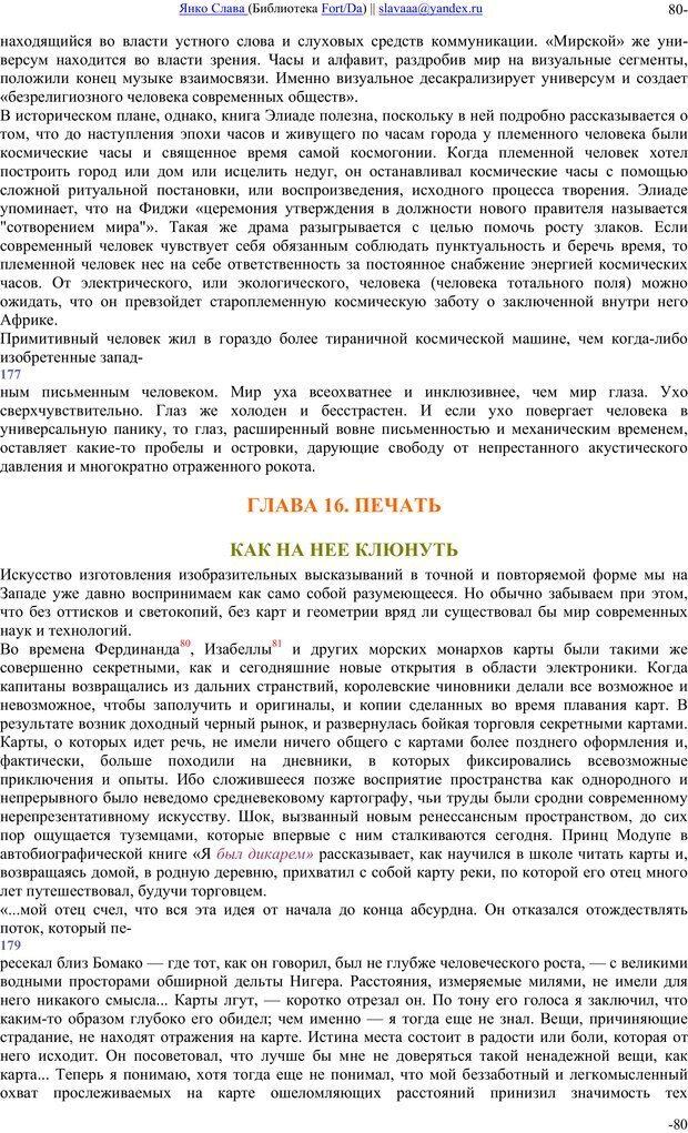 PDF. Понимание Медиа: Внешние расширения человека. Маклюэн М. Г. Страница 79. Читать онлайн