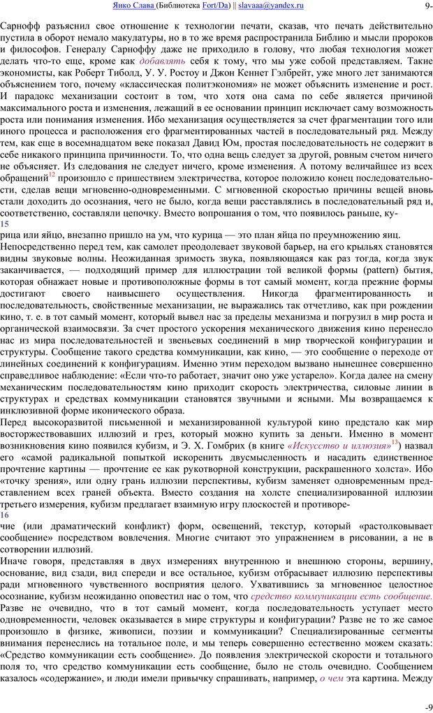 PDF. Понимание Медиа: Внешние расширения человека. Маклюэн М. Г. Страница 8. Читать онлайн