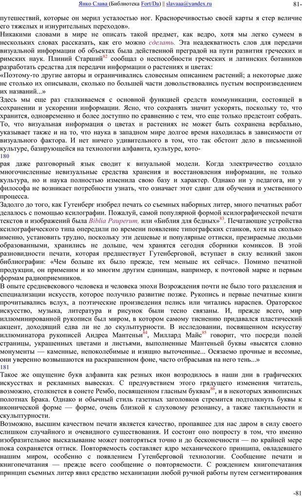 PDF. Понимание Медиа: Внешние расширения человека. Маклюэн М. Г. Страница 80. Читать онлайн