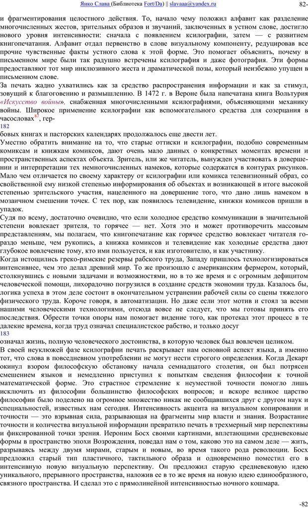 PDF. Понимание Медиа: Внешние расширения человека. Маклюэн М. Г. Страница 81. Читать онлайн