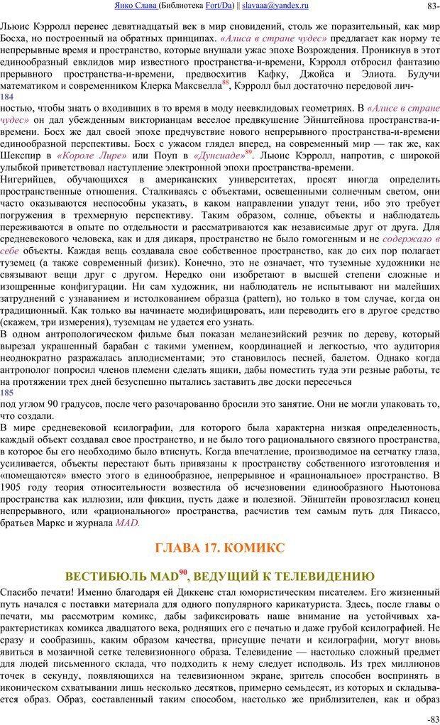PDF. Понимание Медиа: Внешние расширения человека. Маклюэн М. Г. Страница 82. Читать онлайн