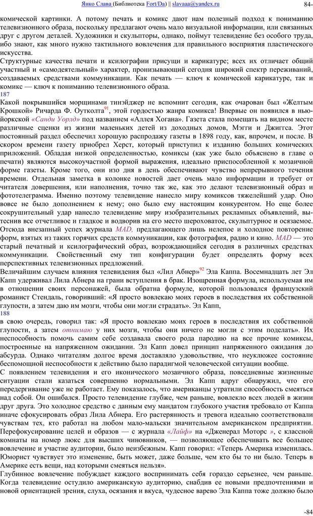 PDF. Понимание Медиа: Внешние расширения человека. Маклюэн М. Г. Страница 83. Читать онлайн