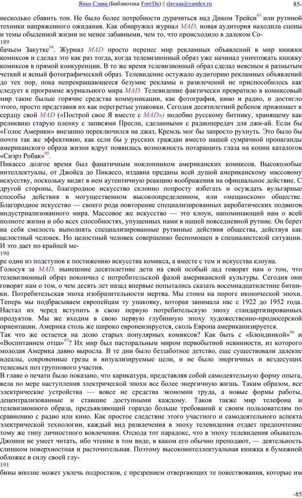 PDF. Понимание Медиа: Внешние расширения человека. Маклюэн М. Г. Страница 84. Читать онлайн
