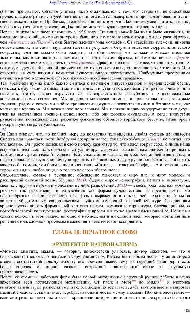PDF. Понимание Медиа: Внешние расширения человека. Маклюэн М. Г. Страница 85. Читать онлайн