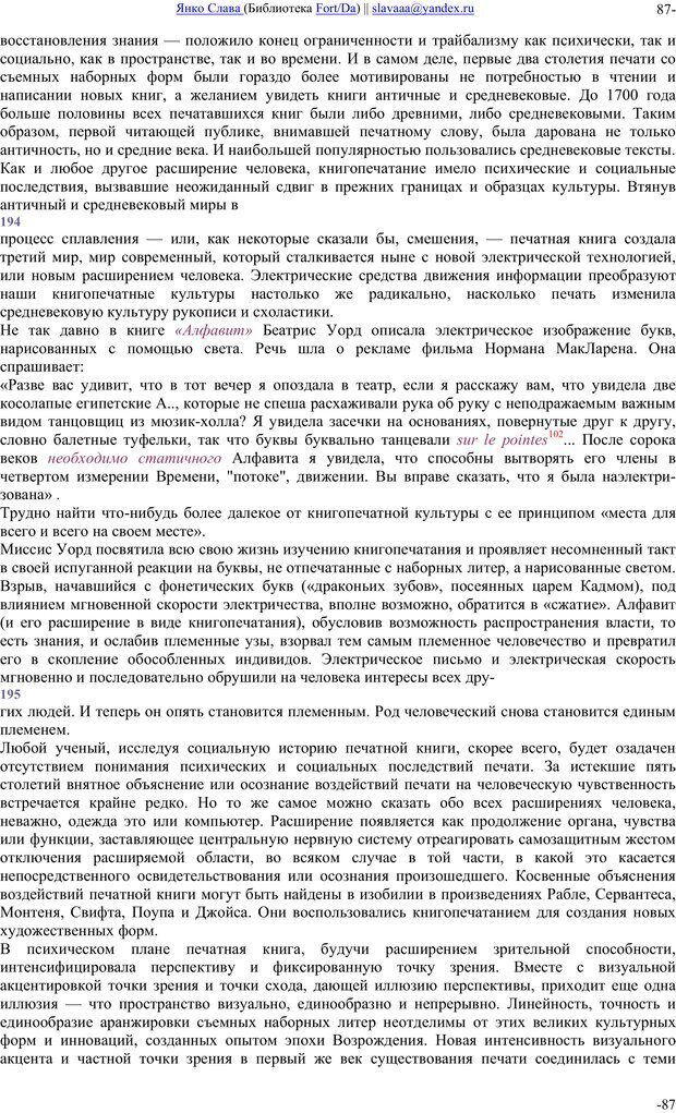 PDF. Понимание Медиа: Внешние расширения человека. Маклюэн М. Г. Страница 86. Читать онлайн