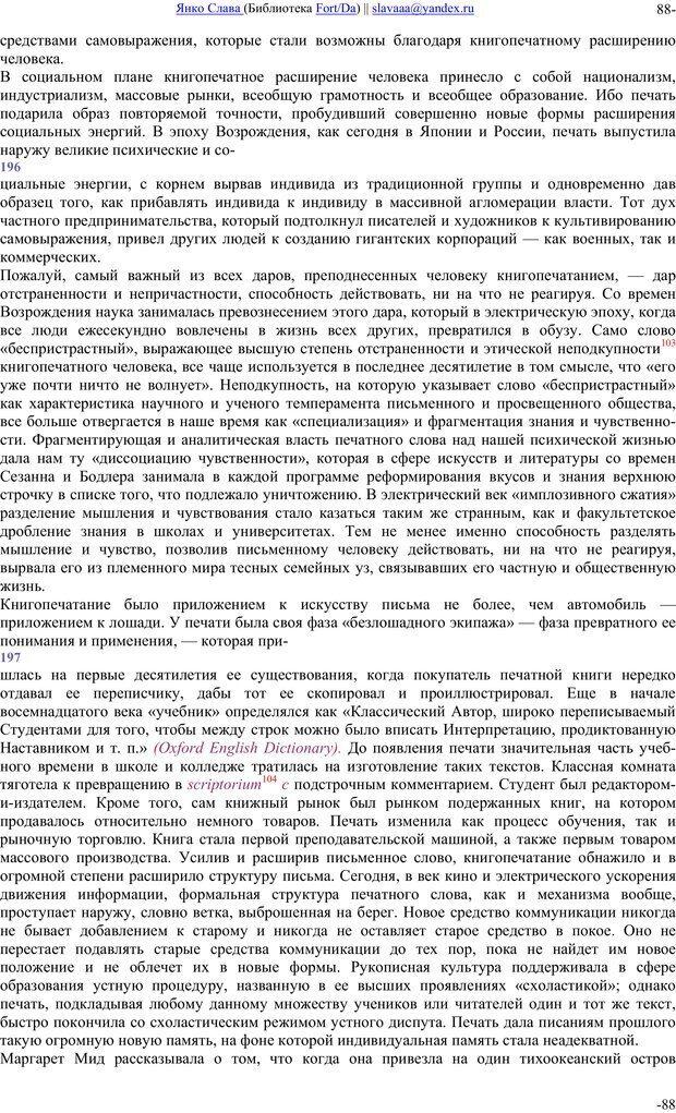 PDF. Понимание Медиа: Внешние расширения человека. Маклюэн М. Г. Страница 87. Читать онлайн