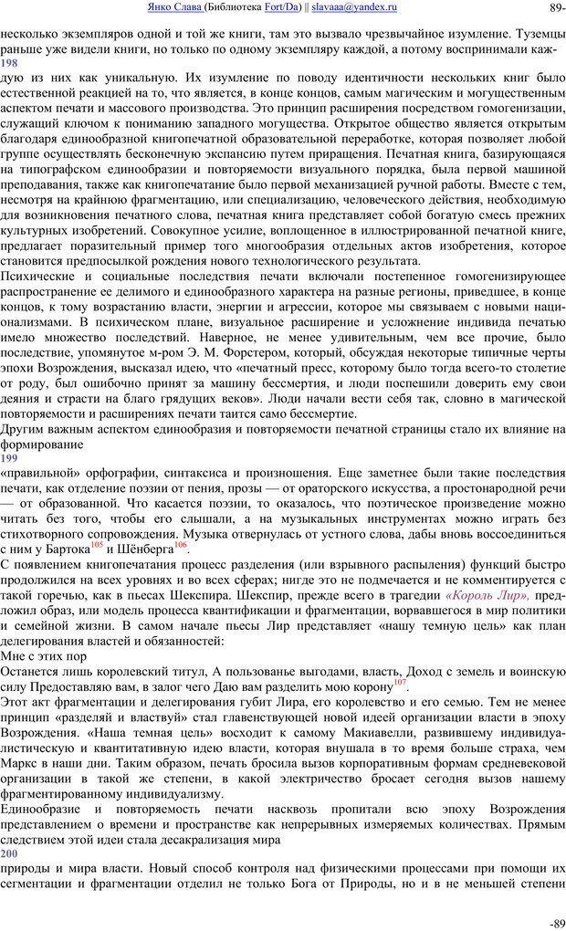 PDF. Понимание Медиа: Внешние расширения человека. Маклюэн М. Г. Страница 88. Читать онлайн